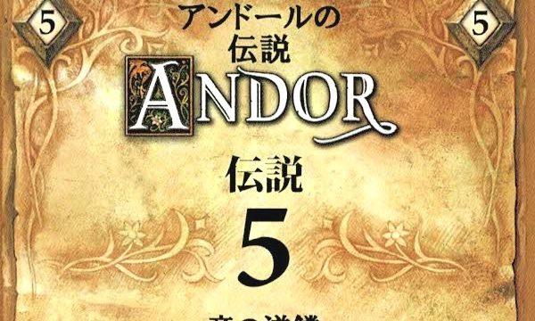 アンドールの伝説 伝説5「竜の逆鱗」