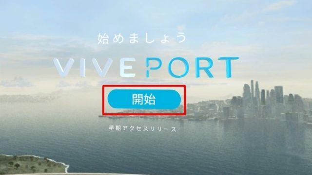 VIVE PORTタイトル画面