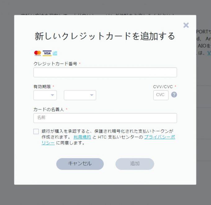 VIVE PORTサブスクリプションの登録方法6 クレジットカード情報の登録