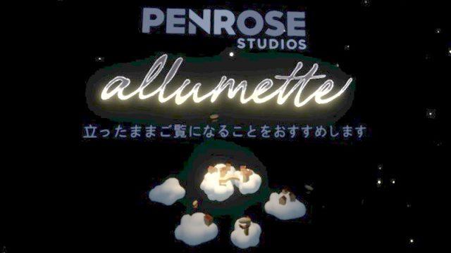 Allumetteタイトルロゴ