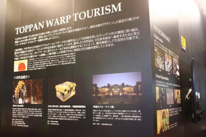 D410 文化財の中を旅するTOPPAN WARP TOURISM