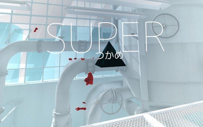 SUPERHOT VR ステージクリア