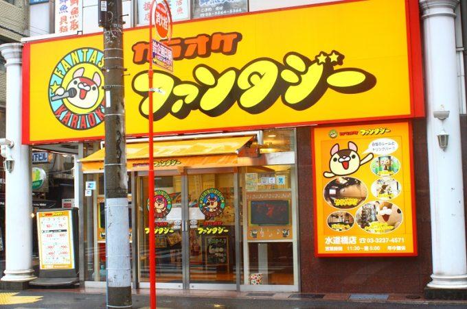 VRカラオケが楽しめるカラオケファンタジー(水道橋店)