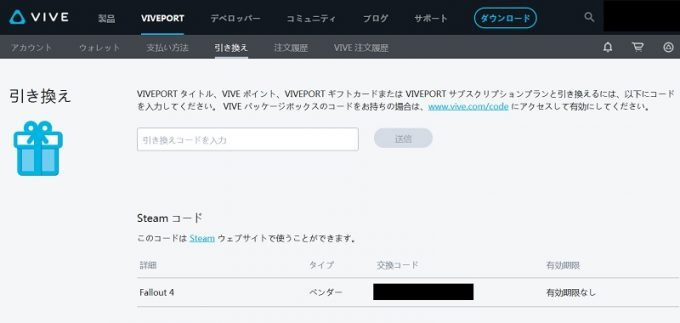 VIVEPORTの引き換えページから交換コードを確認