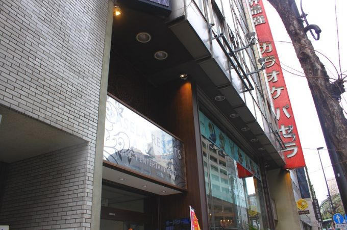 カラオケパセラ AKIBAマルチエンターテイメント店