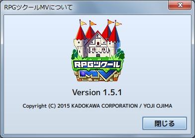 RPGツクールMV ロゴ