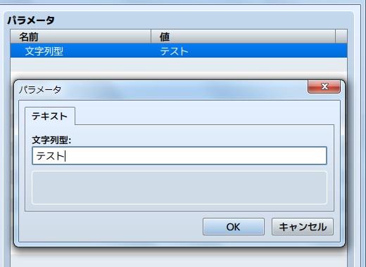 RPGツクールMV プラグインパラメータ 文字列(String)