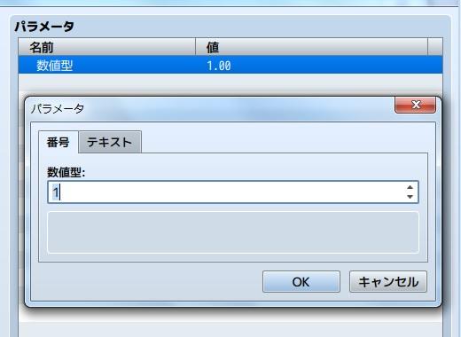 RPGツクールMV プラグインパラメータ 数値(Number)