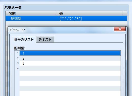 RPGツクールMV プラグインパラメータ 配列