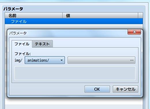 RPGツクールMV プラグインパラメータ ファイル選択1
