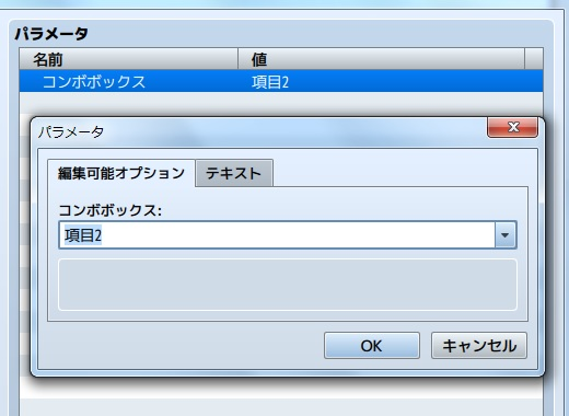 RPGツクールMV プラグインパラメータ コンボボックス(combo)
