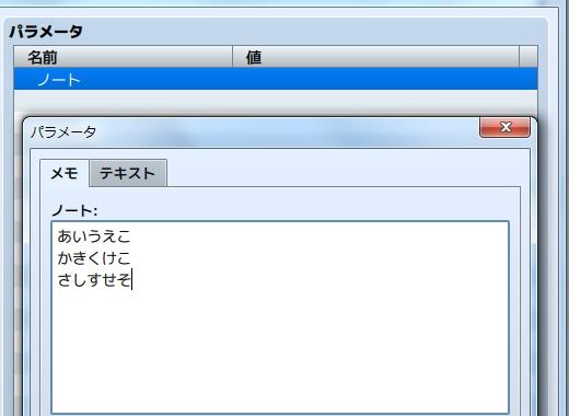 RPGツクールMV プラグインパラメータ ノート(note)