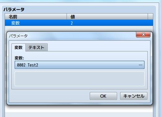 RPGツクールMV プラグインパラメータ 変数1