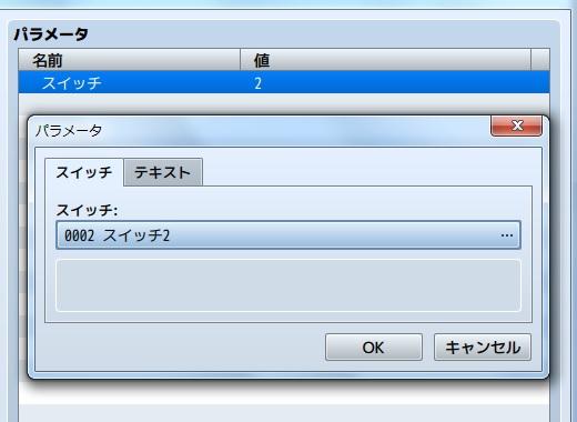 RPGツクールMV プラグインパラメータ スイッチ1