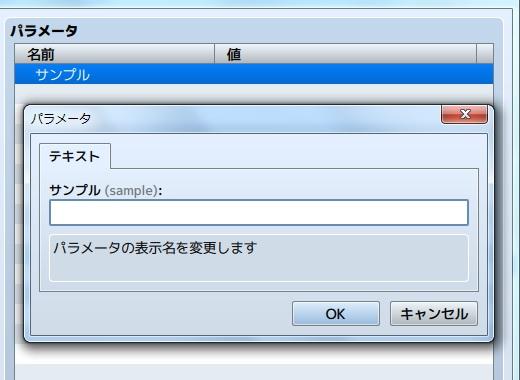 RPGツクールMV プラグインパラメータ パラメータの表示名を変更