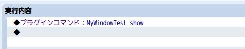 RPGツクールMVのプラグインで自作ウィンドウを表示する プラグインコマンド