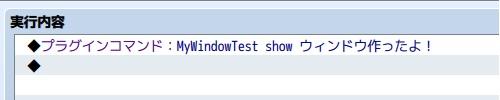 RPGツクールMVのプラグインで自作ウィンドウを表示する プラグインコマンドで引数を渡す