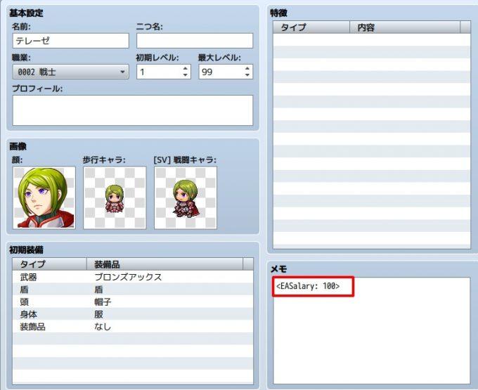 Window_Selectableで項目を選択可能なウィンドウを作る テスト用データ作成