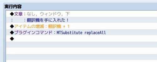 MTSubstitute サンプル2 イベント設定