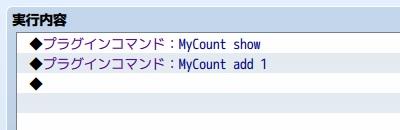 RPGツクールMV プラグインのデータを保存する イベントの設定