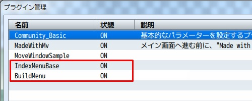 Window_Selectableの共通処理をまとめるSceneを作る プラグインの順番