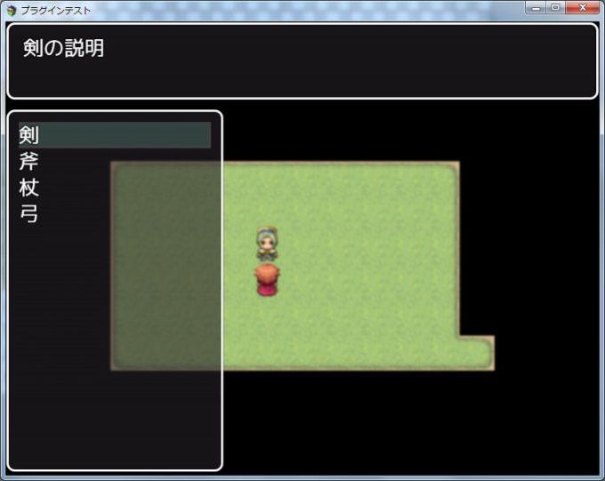 RPGツクールMV Window_Selectableで選択した項目におうじて表示を切り替えるウィンドウを作る サンプルコード2実行結果