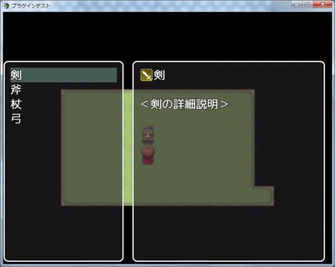 RPGツクールMV Window_Selectableで選択した項目におうじて表示を切り替えるウィンドウを作る サンプルコード3実行結果