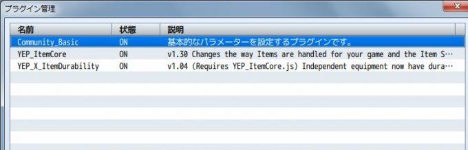 YEP_X_ItemDurabilityのプラグイン読み込み順