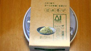 完全栄養食オールインパスタ(All-In-Pasta) パッケージ