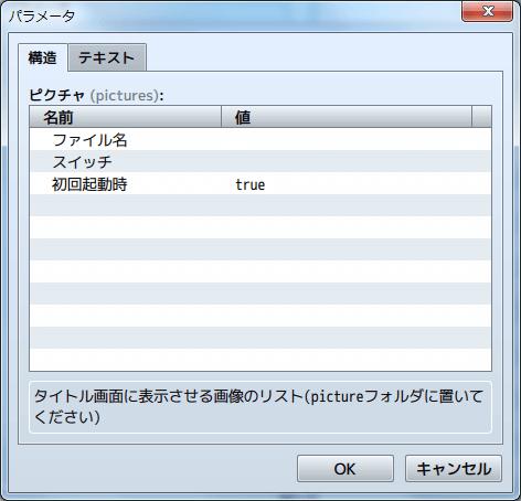 タイトル画面にピクチャを表示するプラグイン ピクチャの設定