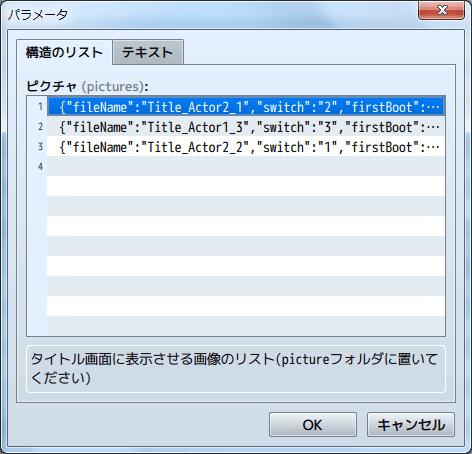 タイトル画面にピクチャを表示するプラグイン 複数のピクチャ設定