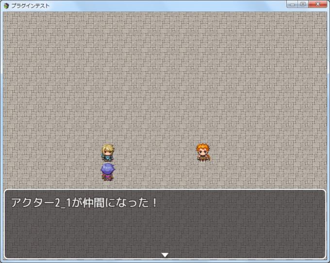 タイトル画面にピクチャを表示するプラグイン デモ 仲間イベント1実行