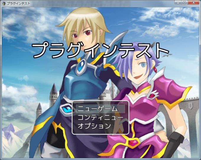 タイトル画面にピクチャを表示するプラグイン デモ 仲間1追加イベント実行後タイトル画面