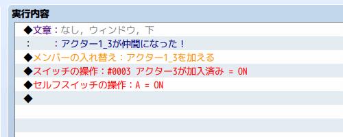 タイトル画面にピクチャを表示するプラグイン デモ 仲間追加時イベント2