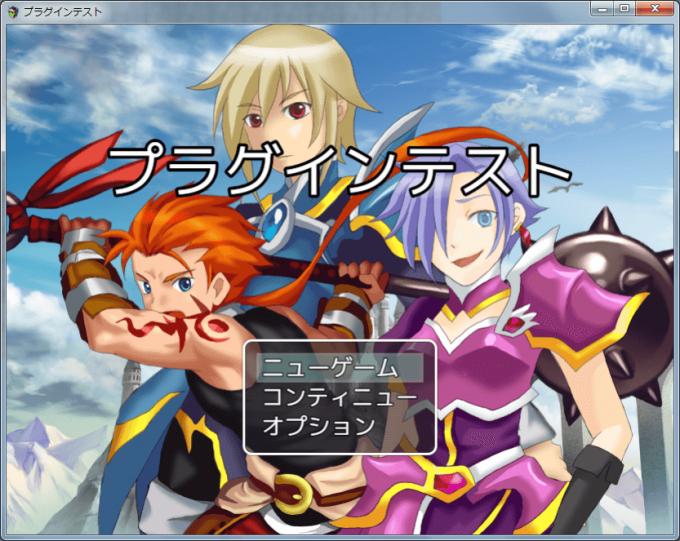 タイトル画面にピクチャを表示するプラグイン デモ 仲間追加時イベント実行後タイトル画面