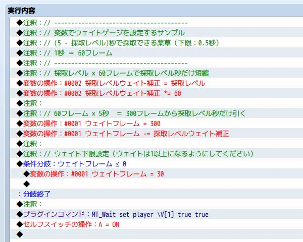 RPGツクールMV ウェイトゲージプラグイン 変数でウェイトを設定