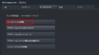 RPGツクールMV ローカルフォルダ(Steam版)
