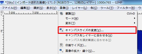 ツクールVXAce素材をツクールMVに変換 GIMPメニュー