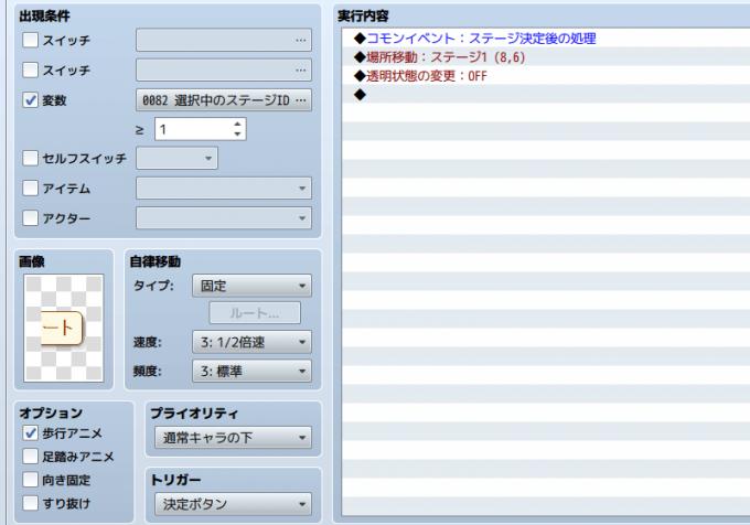 RPGツクールMVでステージセレクト画面を作る15 決定ボタン2