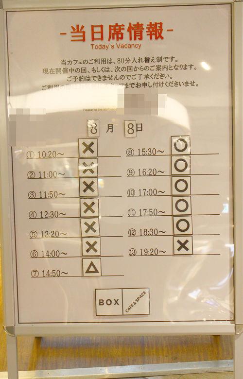 コウペンちゃんカフェ 感想レポート コウペンちゃんカフェ当日券状況