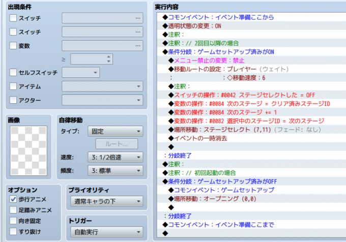 RPGツクールMVでステージセレクト画面を作る10 ステージ選択マップ初期化(自動実行)