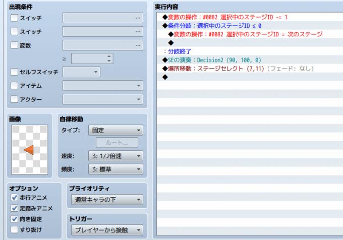 RPGツクールMVでステージセレクト画面を作る12 戻るボタン