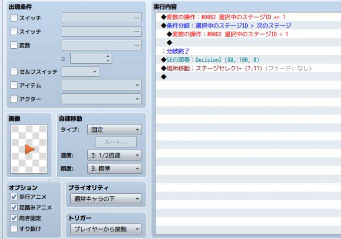 RPGツクールMVでステージセレクト画面を作る13 進むボタン