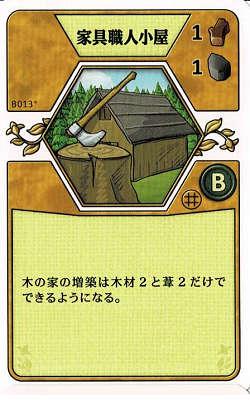 アグリコラ リバイズドエディション 小さな進歩B013 家具職人小屋