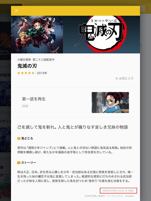 アニメ放題 配信終了日