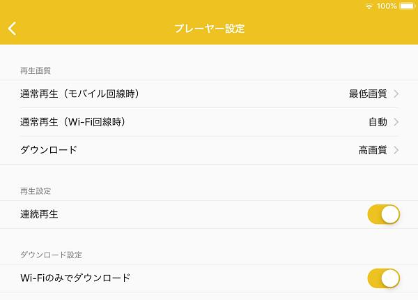 アニメ放題 設定