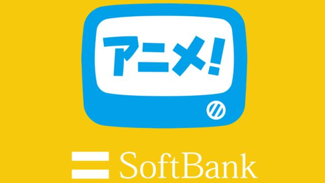 アニメ放題 ロゴ