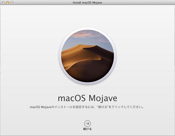 MacOSをアップデートする2 インストーラー起動