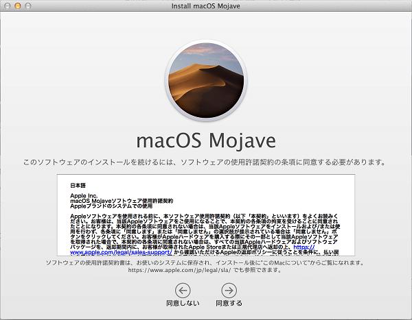 MacOSをアップデートする3 規約に同意