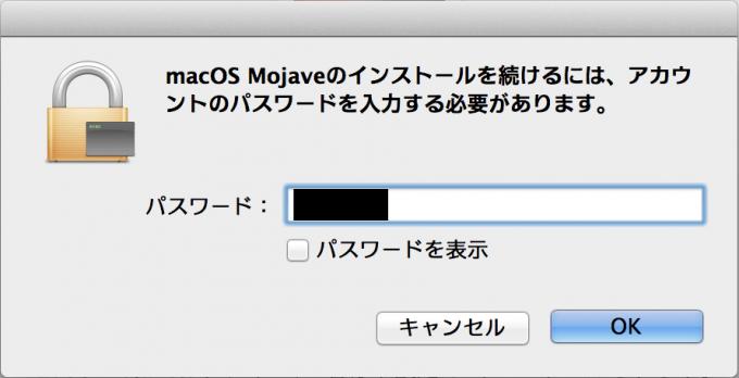 MacOSをアップデートする5 パスワード入力